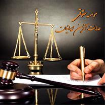 مشاوره رایگان و وکالت در کرمان