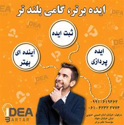 خدمات مشاوره ایده پردازی و ثبت ایده - 1