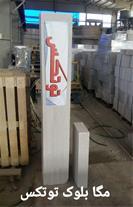 تولیدکننده بلوک گازی ، فروش بلوک گازی بلوک هبلکس