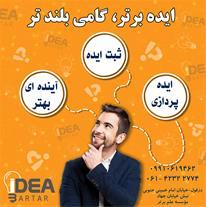 خدمات مشاوره ایده پردازی و ثبت ایده