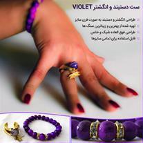 ست دستبند و انگشتر Violet در کرج