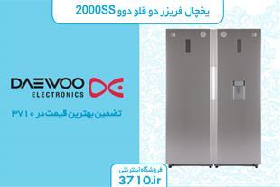 یخچال فریزر دو قلو دوو مدل 2000SS