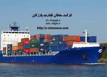 ترخیص کالا از کلیه گمرکات شمال ، جنوب و غرب ایران