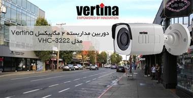 فروش ویژه دوربین تربو اچ دی دو مگاپیکسل ورتینا - 1