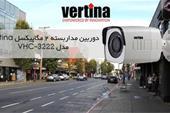فروش ویژه دوربین تربو اچ دی دو مگاپیکسل ورتینا