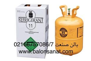 فروش گاز R 11 A
