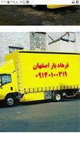 اصفهان بار