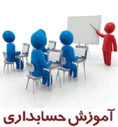 آموزش حرفه ای حسابداری - 1