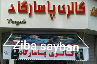 سایبان بازویی اتوماتیک با تبلیغات پوشاک فروشی