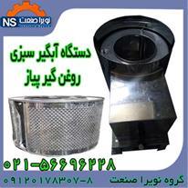 فروش دستگاه آبگیر سبزی صنعتی ، فروش سانتریفیوژ سبز