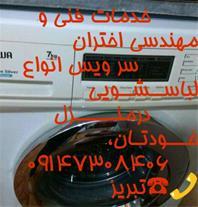 تعمیر اساسی انواع لباسشویی در منزل