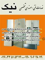 تعمیر و سرویس انواع یخچال های ویترینی و صنعتی