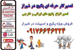 تعمیر پکیج ایران رادیاتور در شیراز