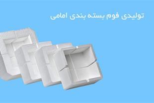 تولید کننده ورق های فوم