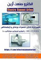 تعمیر دستگاه فیزیوتراپی