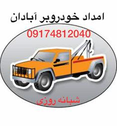 امداد خودروبر آبادان - 1