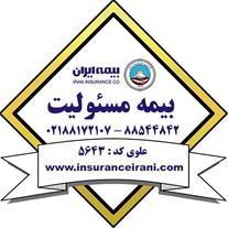 صدور انواع بیمه نامه ایران نمایندگی علوی