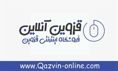 فروشگاه اینترنتی قزوین آنلاین - 1