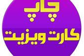 چاپ کارت ویزیت در رشت و گیلان