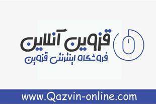 فروشگاه اینترنتی قزوین آنلاین
