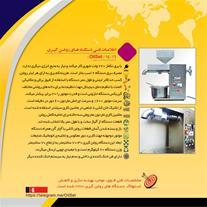 دستگاه روغن گیری اصفهان