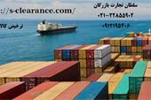 واردات مستقیم از چین ، ترخیص کالا از گمرکات ایران