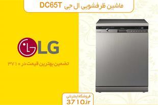 ماشین ظرفشویی ال جی مدل  DC65T
