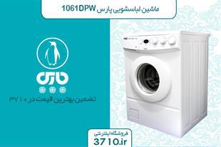 ماشین لباسشویی پارس مدل 1061DPW