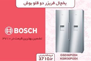 یخچال فریزر دو قلو بوش مدل GSD36PI204 و KSW36PI304