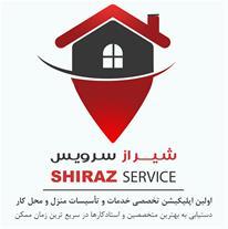 کارواش سیار با شیراز سرویس