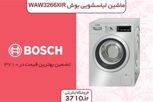 ماشین لباسشویی بوش مدل WAW3266XIR سری 8
