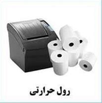 فروش و ارسال رول کاغذ حرارتی به سراسر کشور