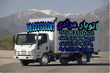 حمل بار و اثاثیه منزل (کل نقاط تهران و شهرستانها) - 1