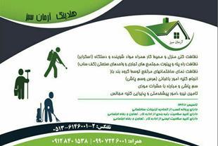 انواع خدمات نظافتی منزل و مراکز عمومی