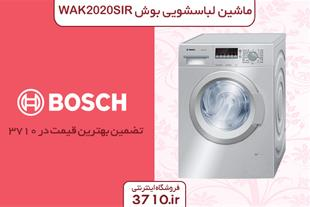 ماشین لباسشویی بوش مدل WAK2020SIR سری 4