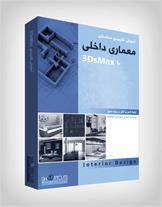 پکیج آموزش مدلسازی طراحی داخلی با 3DsMax(فارسی)
