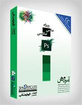 پکیج آموزش حرفه ای فتوشاپ برای عکاسان (زبان فارسی)