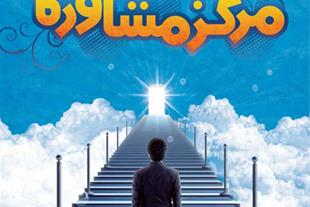 مرکز مشاوره در اصفهان   مشاوره ازدواج اصفهان