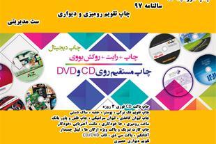 چاپ سالنامه مدیرتی97 سررسید 97 ،چاپ و تکثیر CD/DVD