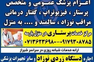 اعزام پزشک و پرستار به منزل شیراز