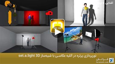 آموزش آنلاین نورپردازی پرتره با setAlight - 1