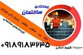 پیمانکاری ساختمان در کرمانشاه