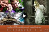 آموزش آنلاین فتوشاپ CC ویژه عکاسان (فارسی)