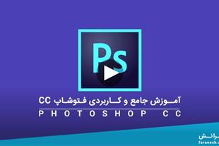 آموزش آنلاین فتوشاپ CC ویژه طراحان(فارسی)