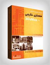 پکیج آموزش مدلسازی طراحی خارجی با 3DsMax(فارسی)