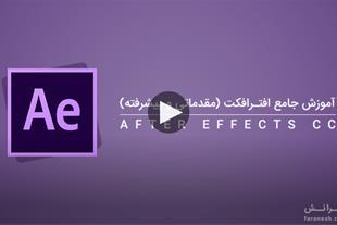 آموزش آنلاین افترافکت (جامع) به زبان فارسی