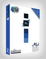 پکیج آموزش کامل فتوشاپ ویژه طراحی و گرافیک