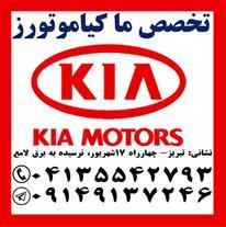 لوازم یدکی کیاموتورز در تبریز