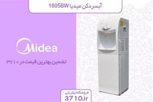 فروش آبسردکن میدیا مدل 1805BW