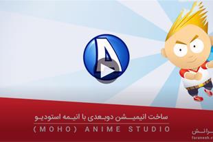 آموزش آنلاین ساخت انیمیشن دوبعدی با انیمه استودیو